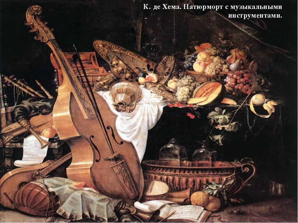К. де Хема. Натюрморт с музыкальными инструментами.