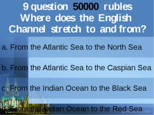 9question50000rubles Where does the English Channel stretch to and from? a. F