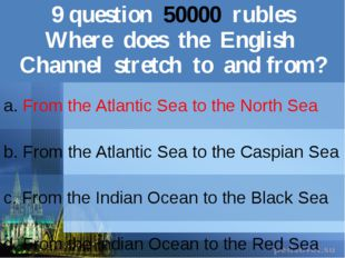 9question50000rubles Where does the English Channel stretch to and from? a.Fr