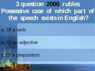 3question2000rubles Possessive case of which part of the speech exists in Eng
