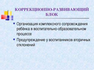 КОРРЕКЦИОННО-РАЗВИВАЮЩИЙ БЛОК Организация комплексного сопровождения ребёнка