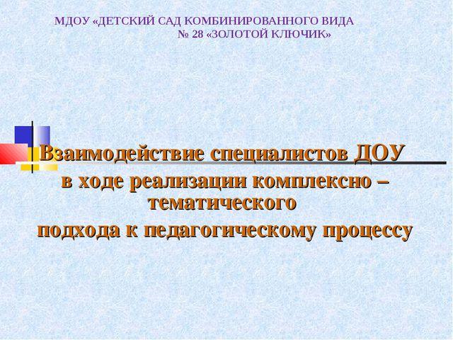МДОУ «ДЕТСКИЙ САД КОМБИНИРОВАННОГО ВИДА № 28 «ЗОЛОТОЙ КЛЮЧИК» Взаимодействие...