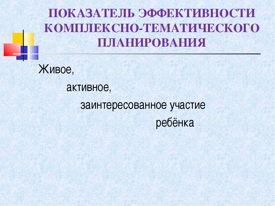 ПОКАЗАТЕЛЬ ЭФФЕКТИВНОСТИ КОМПЛЕКСНО-ТЕМАТИЧЕСКОГО ПЛАНИРОВАНИЯ Живое, активно...