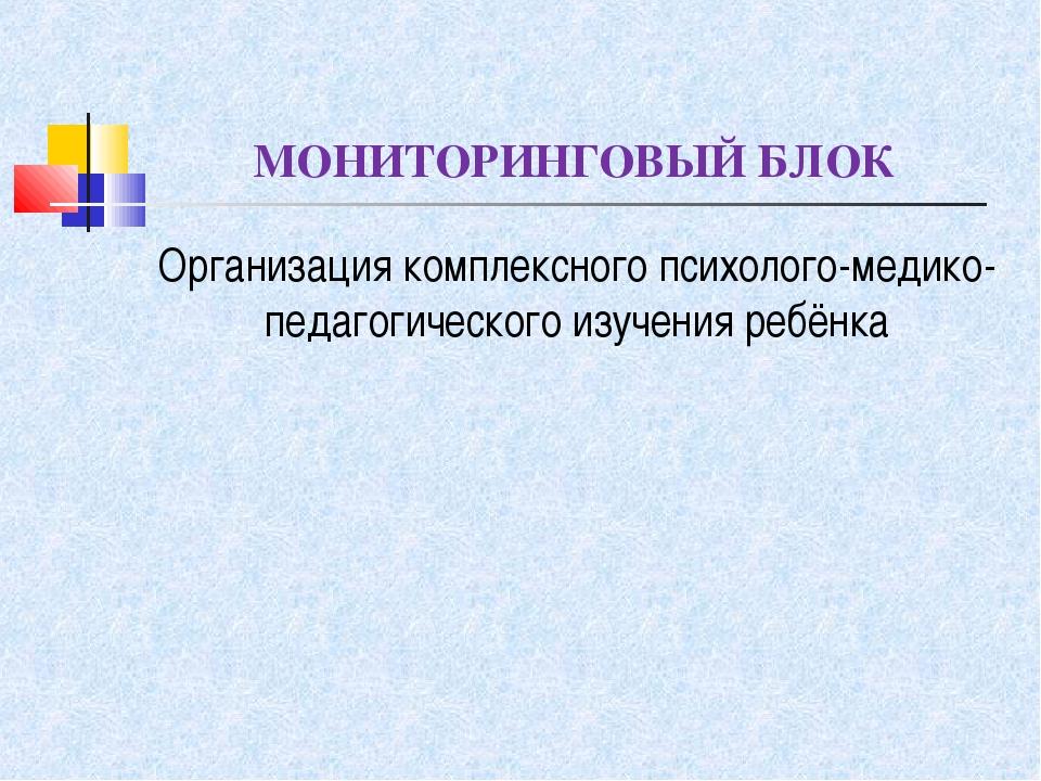 МОНИТОРИНГОВЫЙ БЛОК Организация комплексного психолого-медико-педагогического...