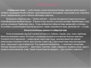 Сибирская язва. Сибирская язва— особо опасная, острая септическая болезнь жи
