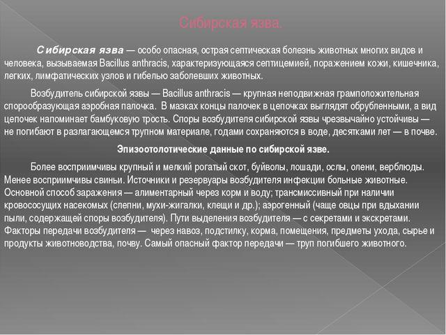Сибирская язва. Сибирская язва— особо опасная, острая септическая болезнь жи...