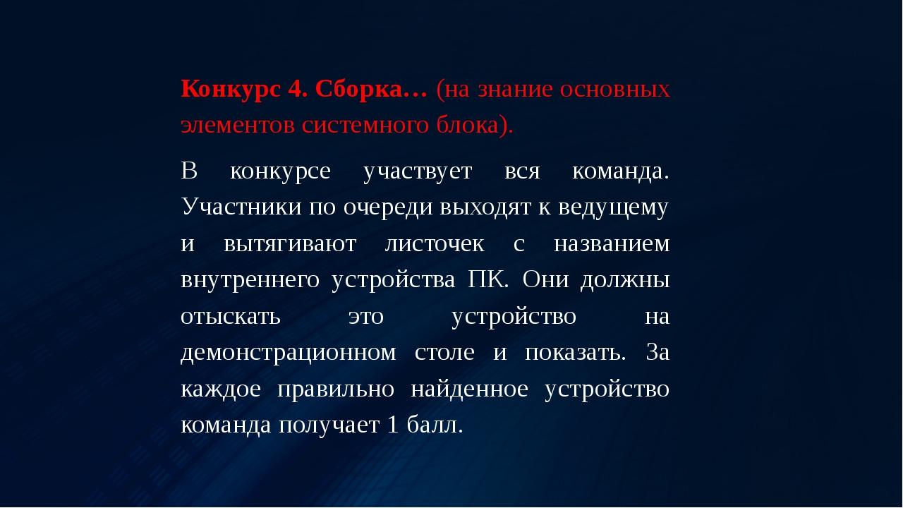Конкурс 4. Сборка… (на знание основных элементов системного блока). В конкурс...