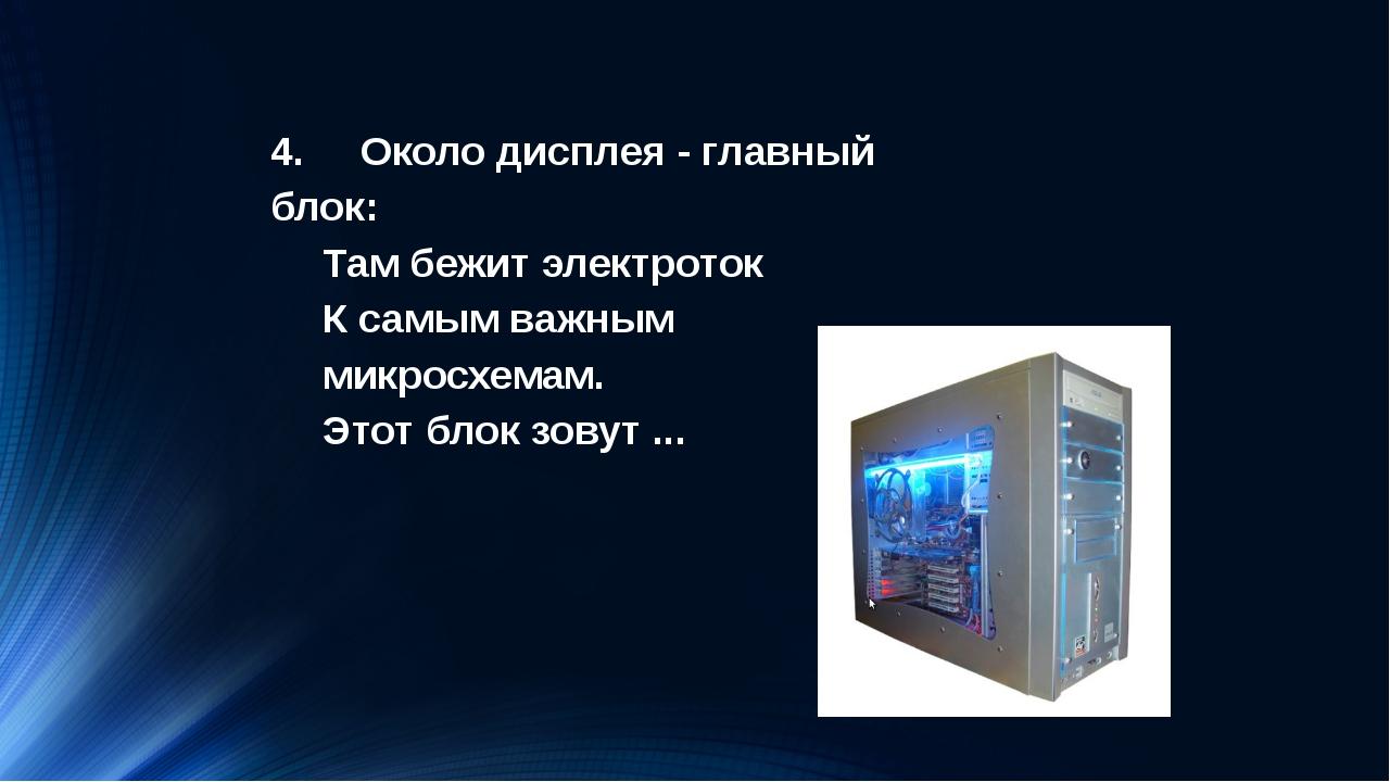 4. Около дисплея - главный блок: Там бежит электроток К самым важным микросхе...