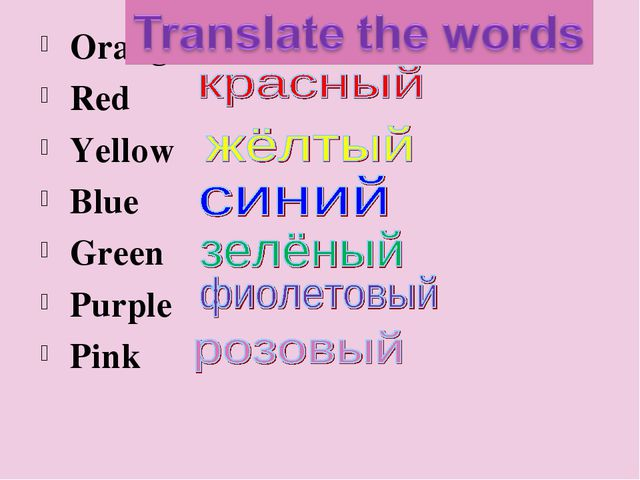 Orange Red Yellow Blue Green Purple Pink