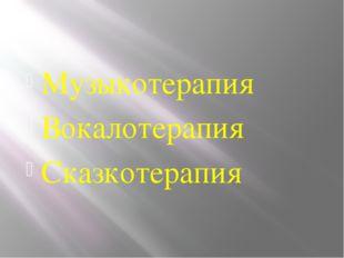 Музыкотерапия Вокалотерапия Сказкотерапия