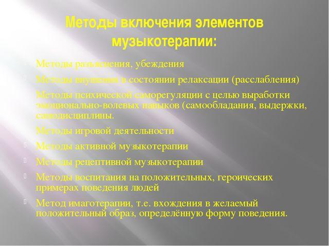 Методы включения элементов музыкотерапии: Методы разъяснения, убеждения Метод...