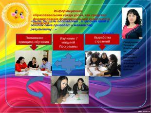 Информационно-образовательная среда урока, как средство формирования функцио