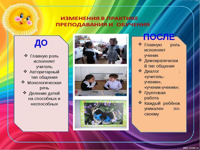 ДО Главную роль исполняет учитель Авторитарный тип общения Монологическая ре...