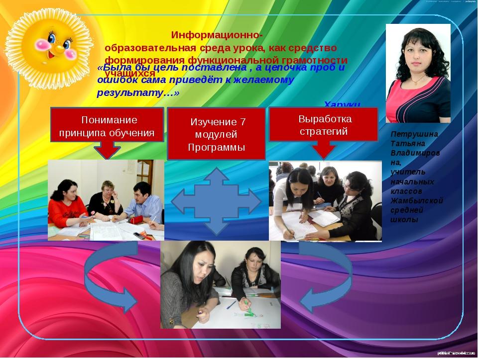 Информационно-образовательная среда урока, как средство формирования функцио...