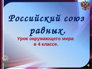 Российский союз равных. Урок окружающего мира в 4 классе.