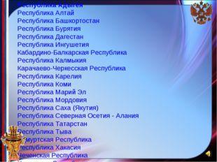 Республики(21) Республика Адыгея Республика Алтай Республика Башкортостан Р