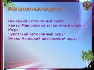Автономные округа(4) Ненецкий автономный округ Ханты-Мансийский автономный