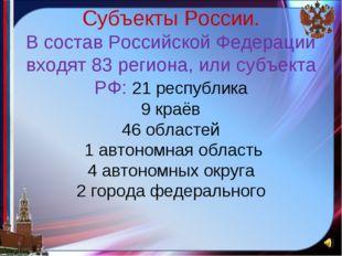 Субъекты России. В состав Российской Федерации входят 83региона, или субъек