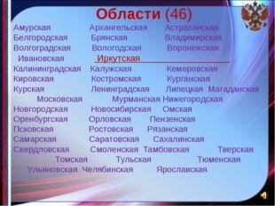 Области(46) Амурская  Архангельская Астраханская Белгородская Брянская