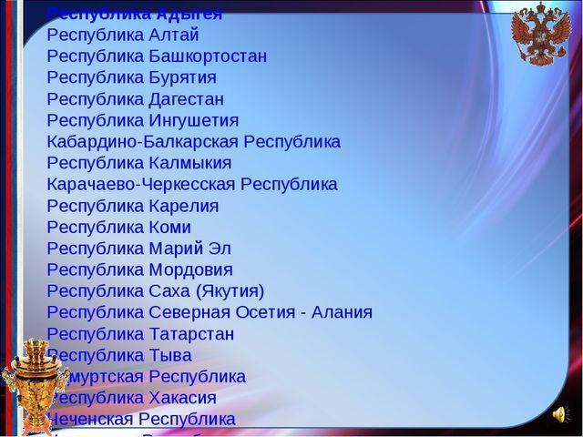 Республики(21) Республика Адыгея Республика Алтай Республика Башкортостан Р...