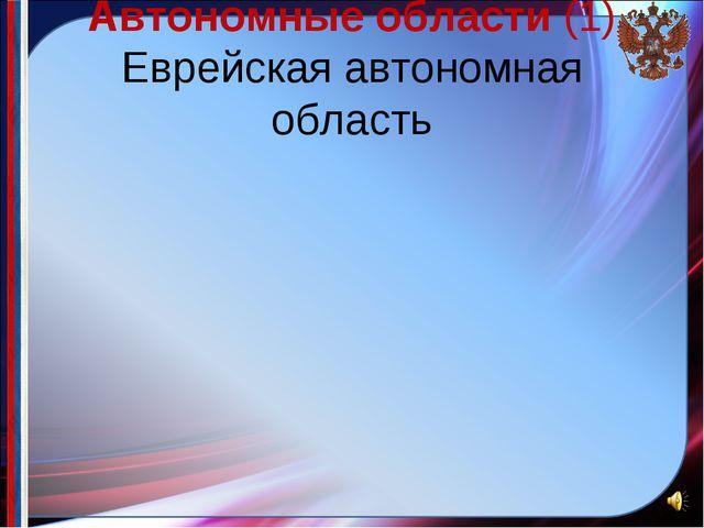 Автономные области(1) Еврейская автономная область