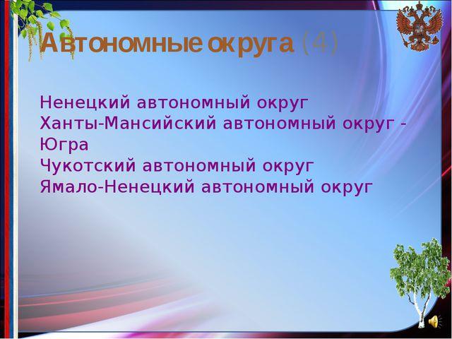 Автономные округа(4) Ненецкий автономный округ Ханты-Мансийский автономный...