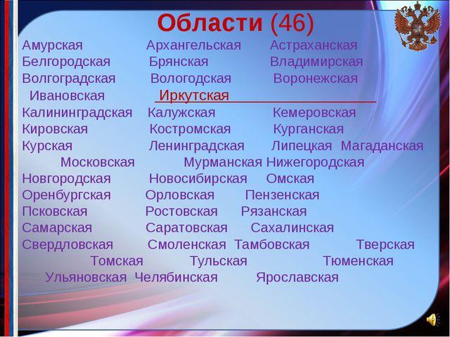 Области(46) Амурская  Архангельская Астраханская Белгородская Брянская...