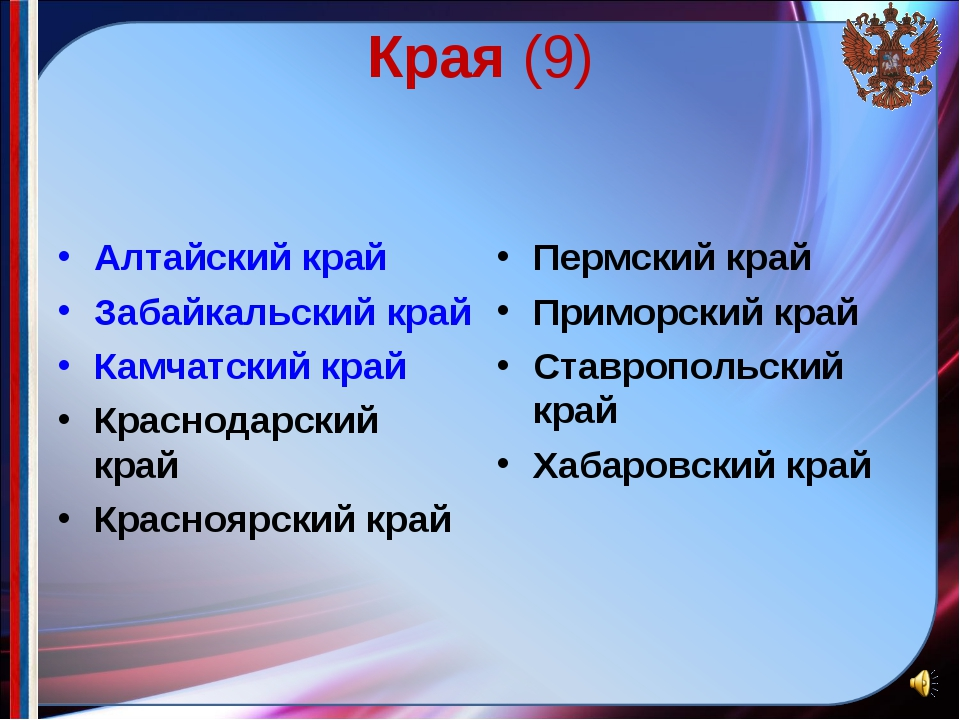 Края(9) Алтайский край Забайкальский край Камчатский край Краснодарский край...
