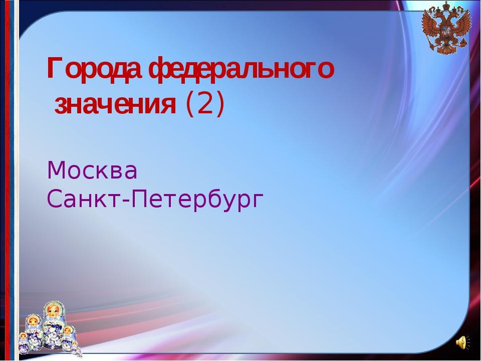 Города федерального значения(2) Москва Санкт-Петербург