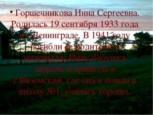 Горшечникова Инна Сергеевна. Родилась 19 сентября 1933 года в г.Ленинграде.