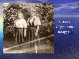 Инна Сергеевна с подругой