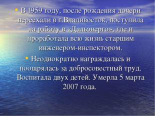 В 1959 году, после рождения дочери переехали в г.Владивосток, поступила на ра