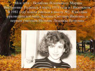 Моя тетя – Полякова (Клевченко) Марина Викторовна. Родилась 4 марта 1974 года
