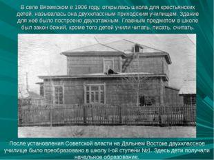 В селе Вяземском в 1906 году, открылась школа для крестьянских детей, называл