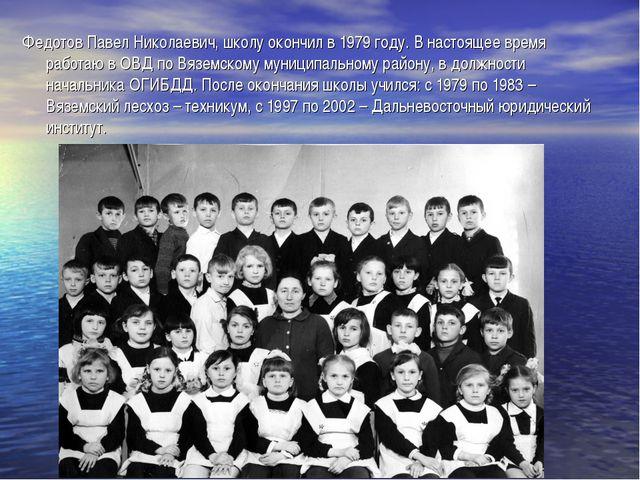 Федотов Павел Николаевич, школу окончил в 1979 году. В настоящее время работа...