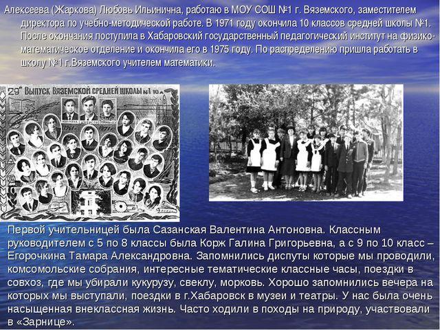 Алексеева (Жаркова) Любовь Ильинична, работаю в МОУ СОШ №1 г. Вяземского, зам...