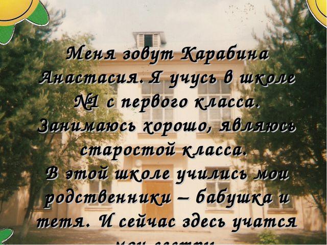 Меня зовут Карабина Анастасия. Я учусь в школе №1 с первого класса. Занимаюсь...