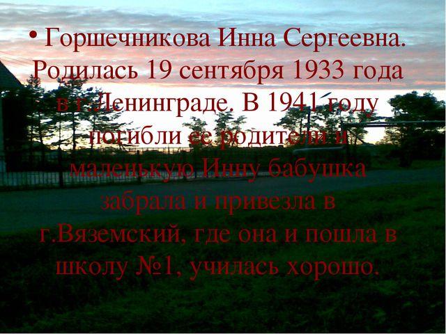 Горшечникова Инна Сергеевна. Родилась 19 сентября 1933 года в г.Ленинграде....