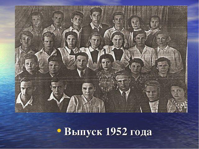 Выпуск 1952 года