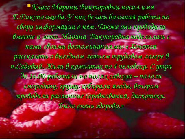 Класс Марины Викторовны носил имя Е.Дикопольцева. У них велась большая работа...