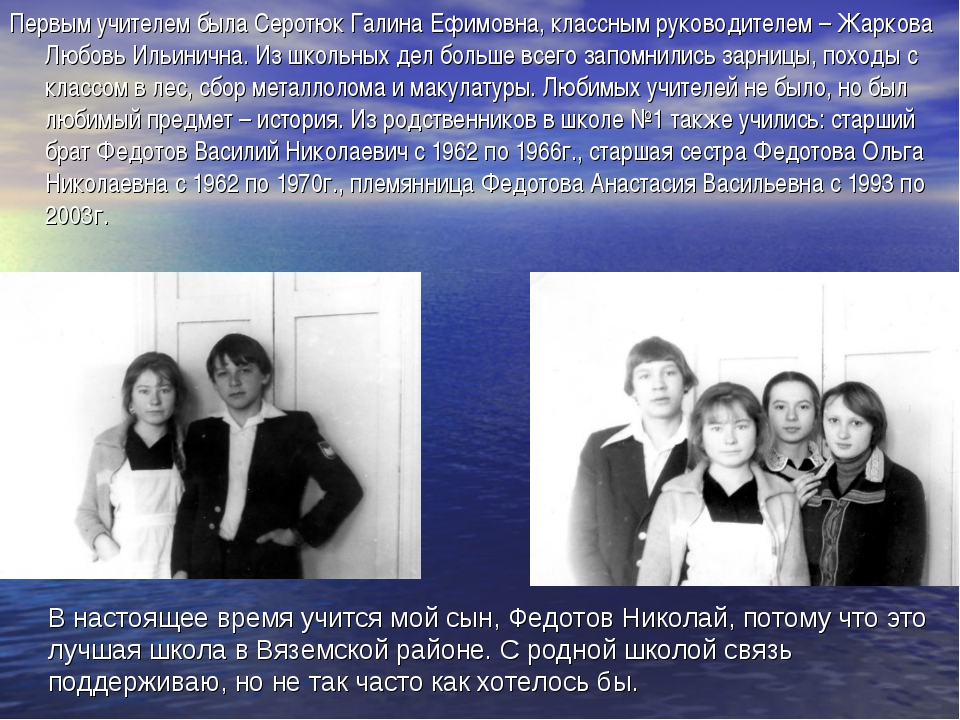 Первым учителем была Серотюк Галина Ефимовна, классным руководителем – Жарков...