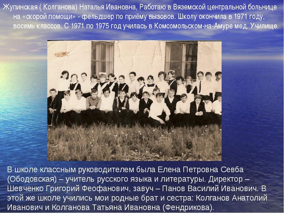 Жупинская ( Колганова) Наталья Ивановна, Работаю в Вяземской центральной боль...