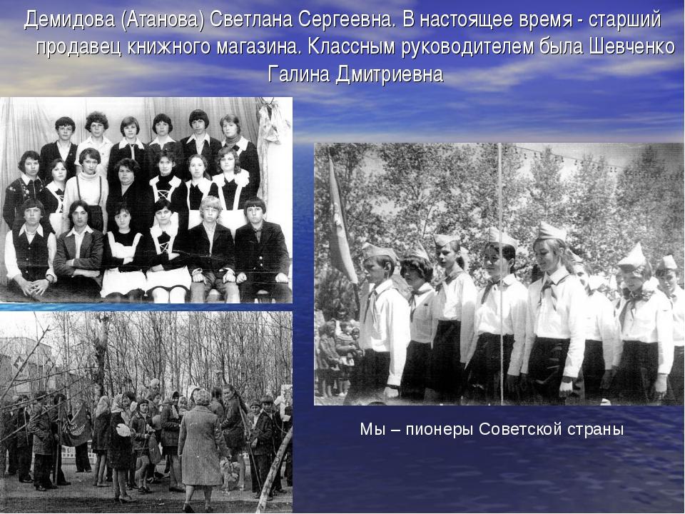 Демидова (Атанова) Светлана Сергеевна. В настоящее время - старший продавец к...