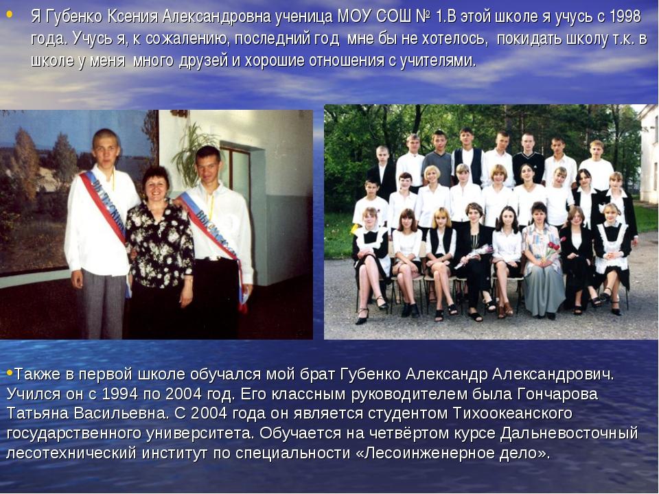 Я Губенко Ксения Александровна ученица МОУ СОШ № 1.В этой школе я учусь с 199...
