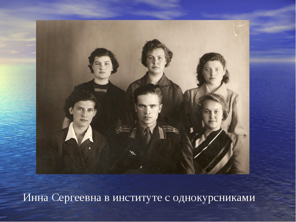 Инна Сергеевна в институте с однокурсниками