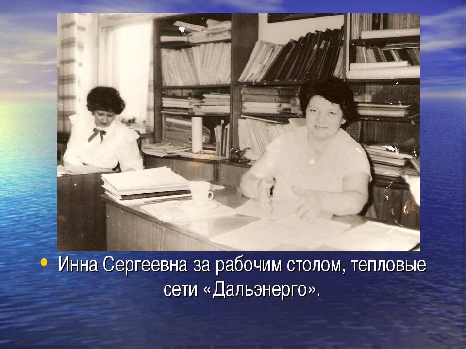 Инна Сергеевна за рабочим столом, тепловые сети «Дальэнерго».