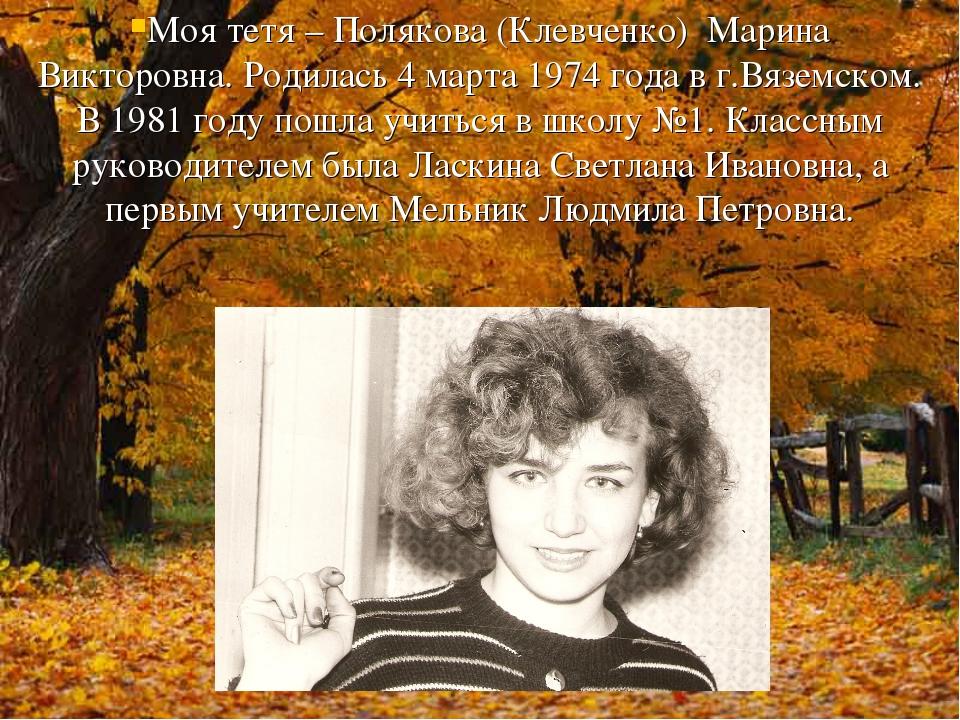 Моя тетя – Полякова (Клевченко) Марина Викторовна. Родилась 4 марта 1974 года...