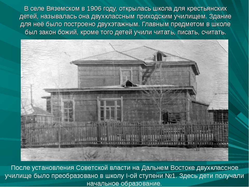В селе Вяземском в 1906 году, открылась школа для крестьянских детей, называл...