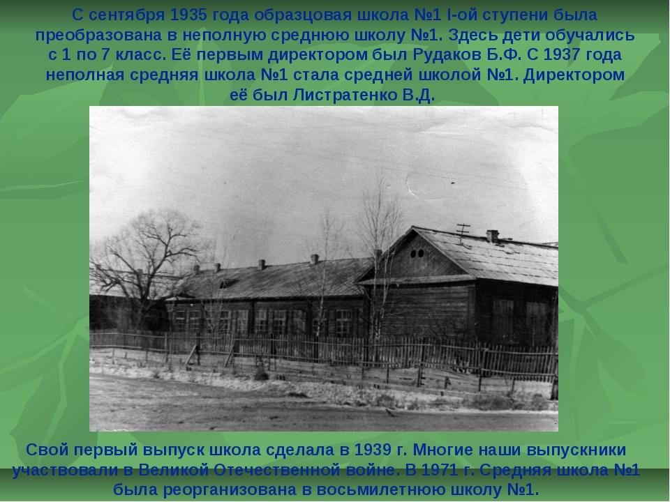 С сентября 1935 года образцовая школа №1 I-ой ступени была преобразована в не...