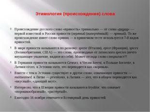 Этимология (происхождение) слова Происхождение русского слово «пряность» трив